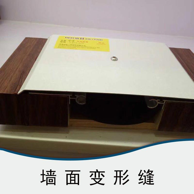 深圳厂家直销建筑墙面变形缝 铝合金不锈钢外墙内墙盖板变形缝装置 欢迎咨询