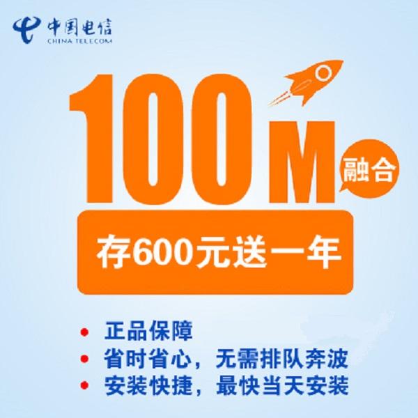 城中村手机139送光纤100M: