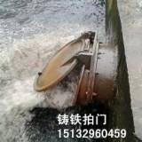铸铁圆拍门DN800mm 400mm铸铁拍门