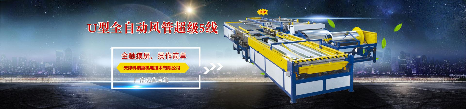 U型全自动风管超级5线