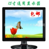 15寸液晶显示器 15寸LCD液晶屏 10.1寸LCD液晶屏质量保证