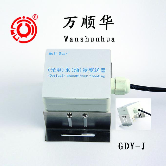 光电液浸变送器图片/光电液浸变送器样板图 (1)