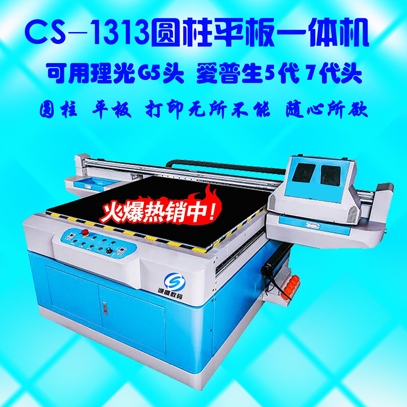 UV圆柱平板一体机万能3D浮雕机 广东柱平板一体机供应 深圳市浮雕机市场 宝安区万能浮雕机行情 江苏打印机报价 打印机