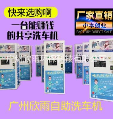 自助洗车机图片/自助洗车机样板图 (1)