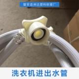 广东洗衣机进水管厂家直销|批发价格报价|优质供货商|哪家好