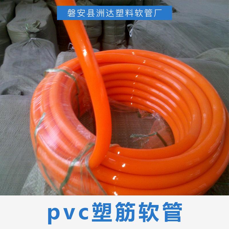 PVC塑料软管 PVC塑料软管价格 高品质塑料软管 PVC塑料 塑料软管 厂家直销 品质保证