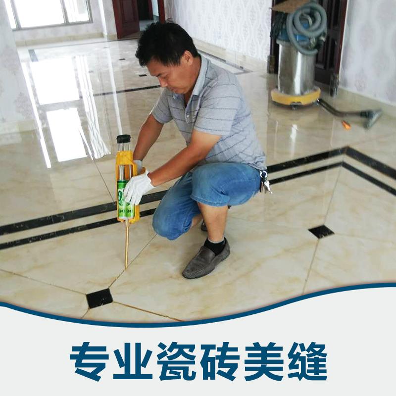 瓷砖美缝护理 地板打蜡 上海瓷砖美缝护理公司哪家好 欢迎来电咨询 家政服务