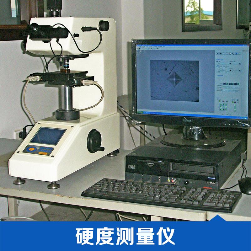 硬度测量仪 自动转塔型显微硬度计 硬度测量仪的价格 小型硬度测量仪 厂家直销 品质保证