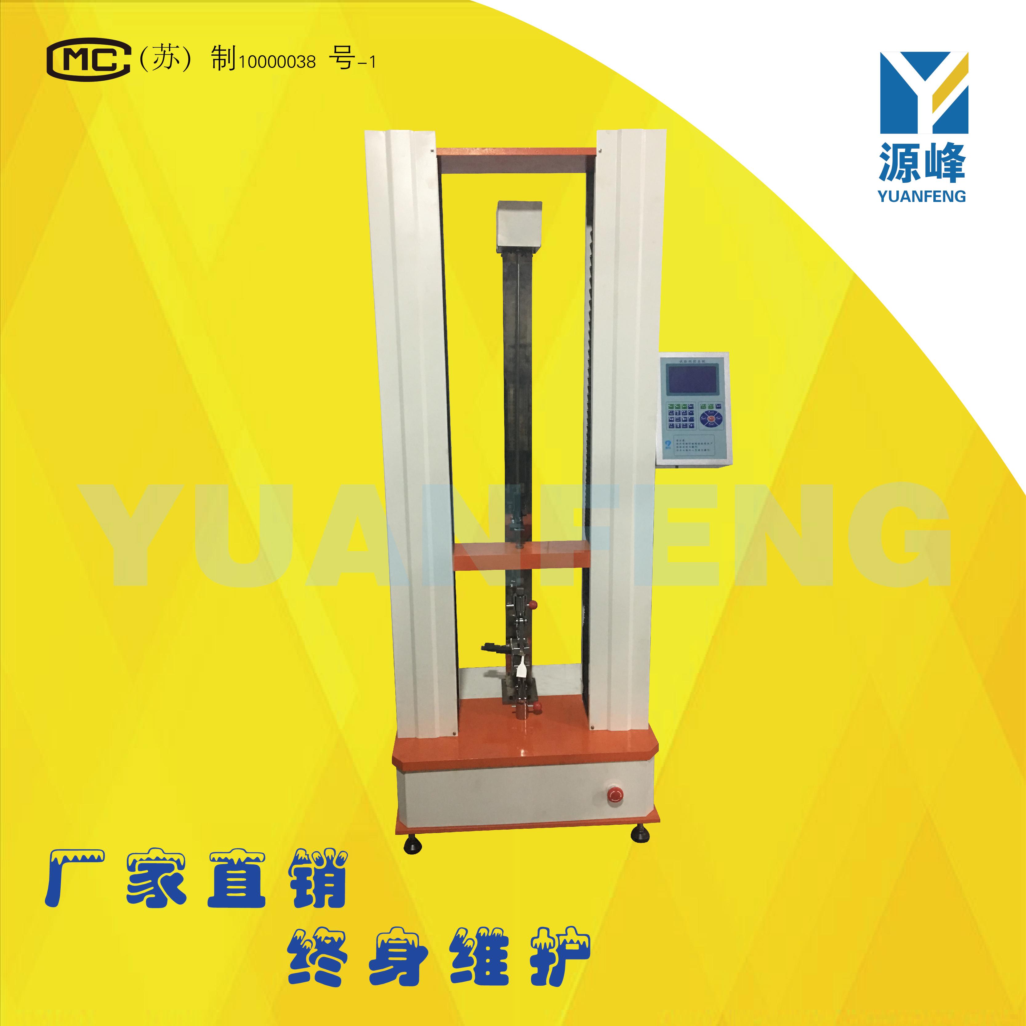 橡胶管电子拉力机橡胶管拉伸机销售