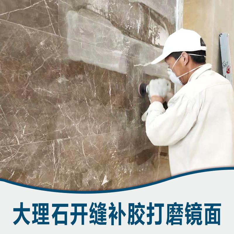 上海专业服务大理石开缝补胶打磨镜面公司 大理石开缝补胶打磨镜面热线电话 欢迎咨询