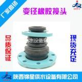 西安同心异径橡胶接头 厂家直销 质量保证2年 陕西锦星供水设备有限公司