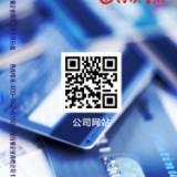 柳州超市百货会员卡订制厂家向全国