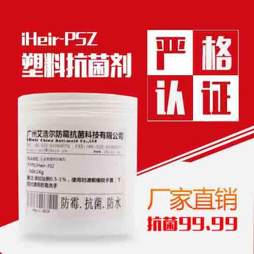 塑胶抗菌剂 PVC抗菌剂 ABS抗菌剂厂家销售批发价格