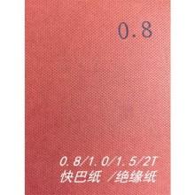 深圳密封纸批发商_快巴纸批发价格