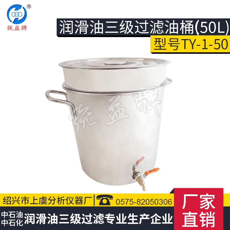 润滑油三级过滤器  一级过滤油桶 不锈钢三级过滤油桶  一级过滤油桶50L