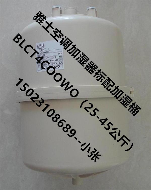 雅士加湿桶BLCT4COOHO雅士空调加湿器标配25-45公斤加湿桶
