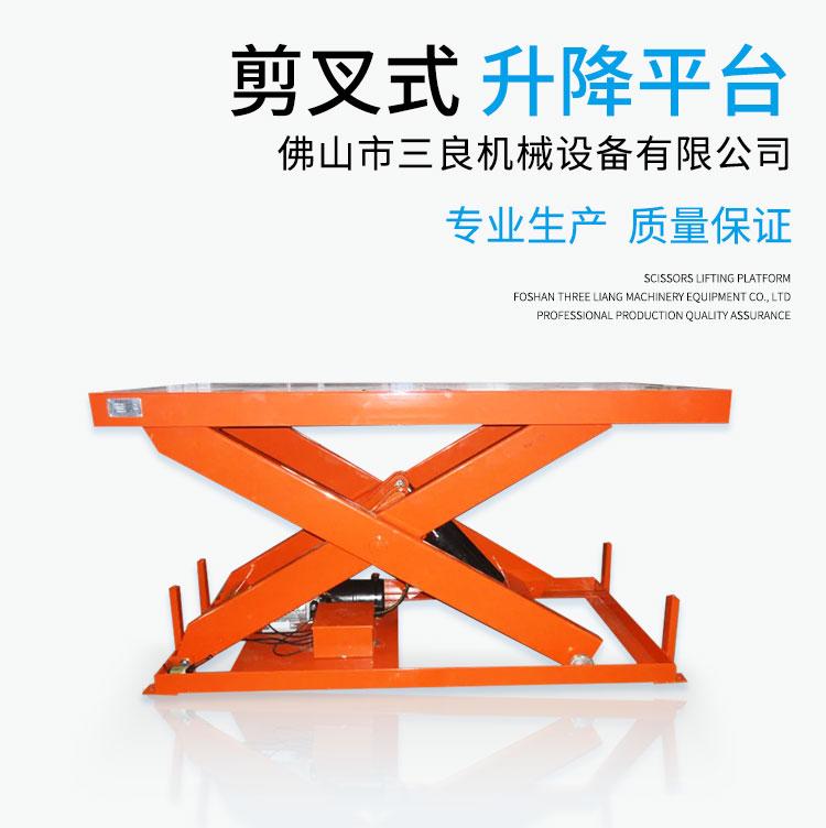 供应小台面型电动升降平台主产企业