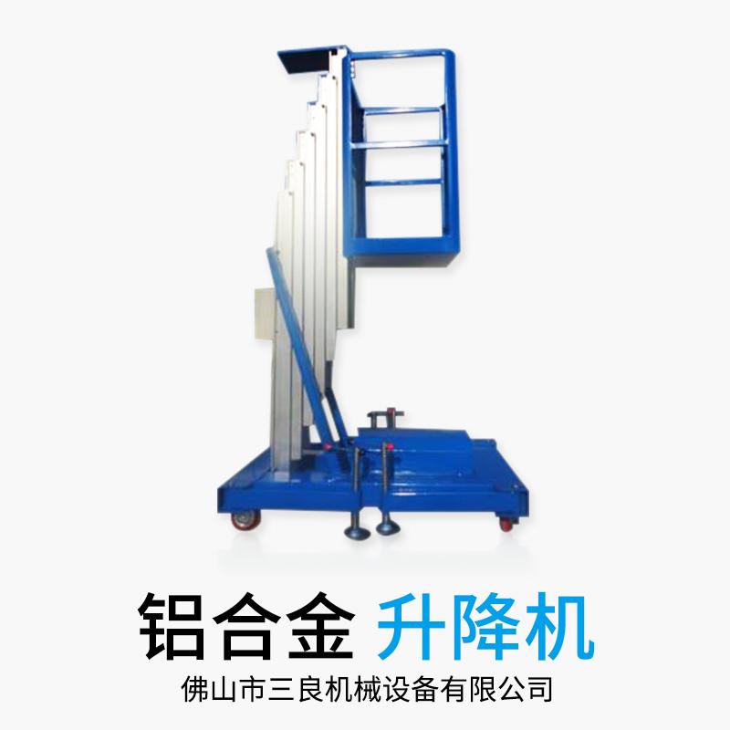 铝合金升降机 厂家直销 铝合金升降平台 供应液压铝合金升降平台 质量保障 价格优惠
