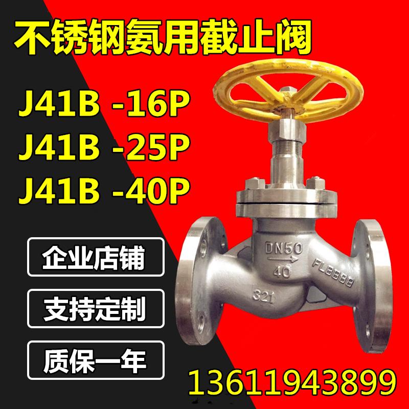 厂家直销 不锈钢氨用截止阀J41B-16P 不锈钢304 /316材质DN25 32 40 50 65 80 100