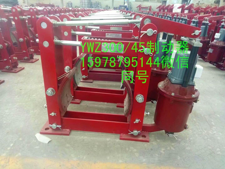 YWZ1鼓式液压制动器  主要用于冶金、行车、打装机,绞车等设备安全刹车 YWZ鼓式液压制动器