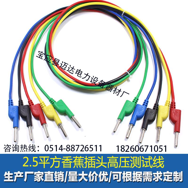 江苏XYD电力测试导线哪家好卖 江苏XYD电力测试导线厂家 江苏XYD电力测试导线供应商  系列测试导线厂家