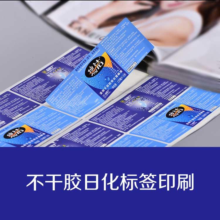 厂家定做不干胶标签印刷 供应日化标签印刷 化妆品标签印刷厂家直销