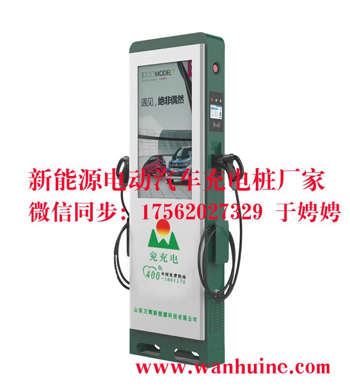 充电桩十大品牌  充电桩品牌