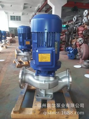 不锈钢立式单级管道泵离心泵 不锈钢立式单级管道泵厂家 不锈钢立式单级管道泵批发 福建不锈钢立式单级管道泵 南平不锈钢立