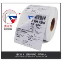 透明彩色不干胶标签贴纸印刷厂家直供 物流标签印刷 不干胶标签定做
