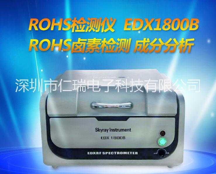 能量色散X荧光分析仪 环保检测ROHS仪器