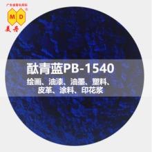 许昌酞青蓝PB1540有机油墨蓝色颜料用途广泛