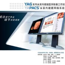 影像工作站 内镜影像工作站永安科技图片