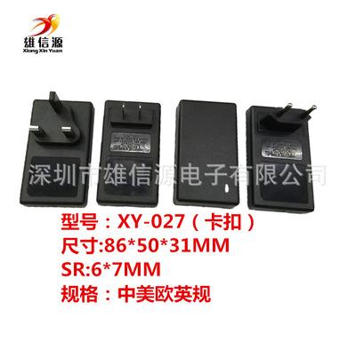 批发027理电充外壳24W36W18W电源适配器外壳 充电器外壳厂家