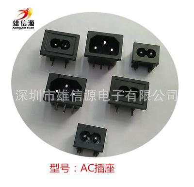交流电源母座 AC电源插座 小8字型两芯座 2脚插座 电源接口