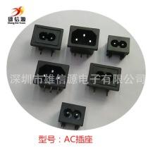 交流电源母座 AC电源插座 小8字型两芯座 2脚插座 电源接口批发