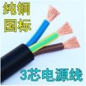 国标纯铜电缆RVV3芯1.5平方图片