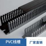 PVC线槽厂家 优质PVC线槽价格 经销商 公司