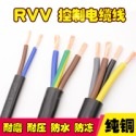 国标纯铜电缆RVV2芯1.5平方图片