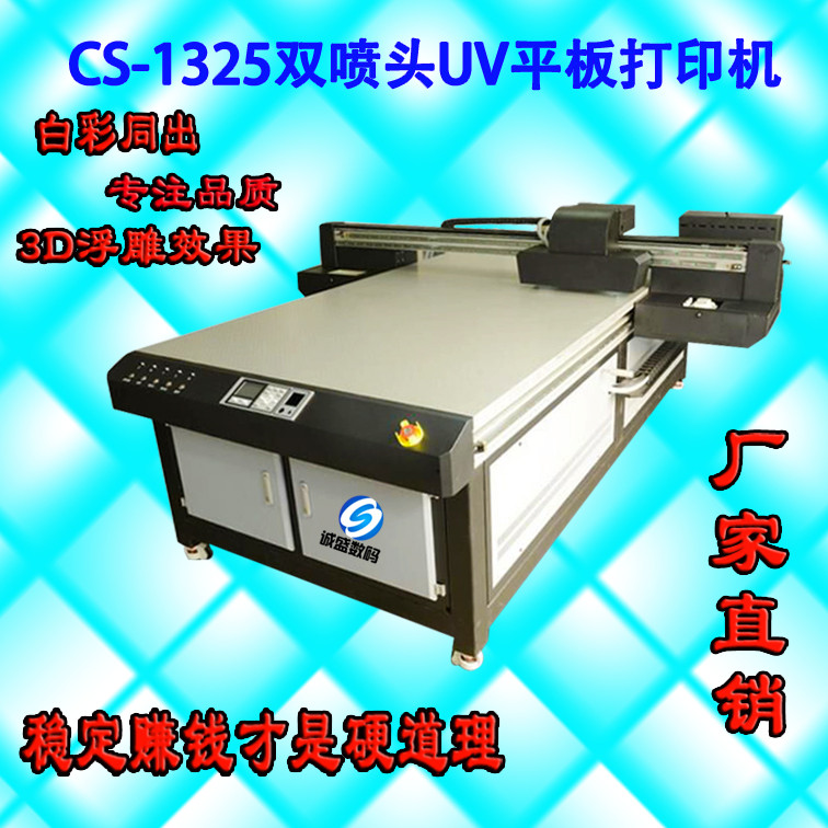 苏州双喷头打印机3D浮雕白彩同出进口喷头打印机