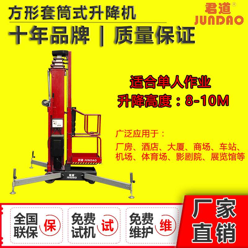 10米单柱式方形套筒式升降机厂家