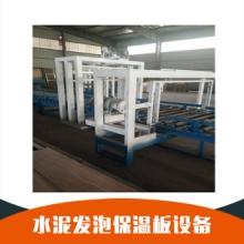 供應 水泥發泡保溫板設備 建材加工機械 水泥發泡保溫板設備切割鋸廠家?直銷批發