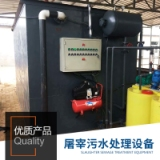 屠宰污水处理设备 厂家直供 供应批发 养殖污水处理设备 污水处理成套设备 大量从优 品质保障