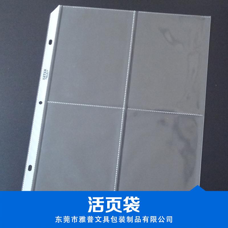 活页袋 厂家直销 供应优质 pp透明活页袋 11孔文件袋 批量直销