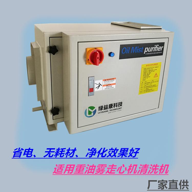 静电式油雾收集器 静电式油雾收集器1200