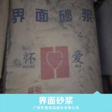 贺州界面砂浆生产厂家,贺州聚合物界面砂浆生产厂家,贺州聚合物界面砂浆报价价格