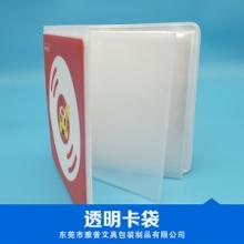 厂家供应批发 透明卡袋 卡袋pvc透明 卡包内页 透明卡袋定制