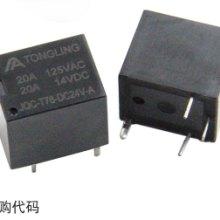 T78汽车电磁继电器多种规格可选,通灵厂家直销,质量保证,量大更优惠