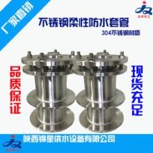 陕西锦星厂家304不锈钢柔性防水套管加工批发