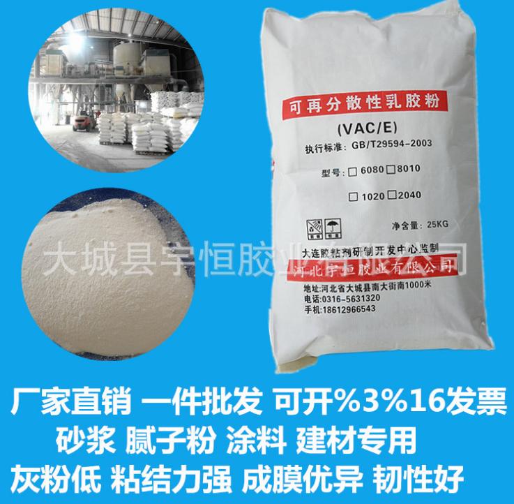 可分散胶粉 可分散胶粉报价 可分散胶粉直销 可分散胶粉批发 可分散胶粉哪家好 可分散胶粉供应商