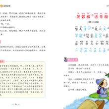 北京教辅排版公司哪家好 价格优 初中教辅排版公司版 图书排版公司 论文集排版公司 画册设计公司 杂志设计公司